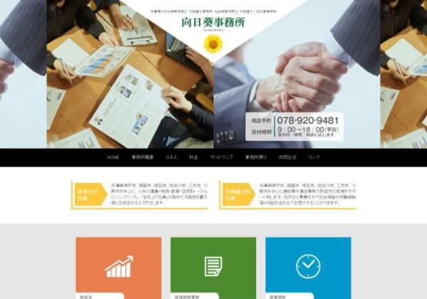 向日葵 社会保険労務士・行政書士事務所のホームページ