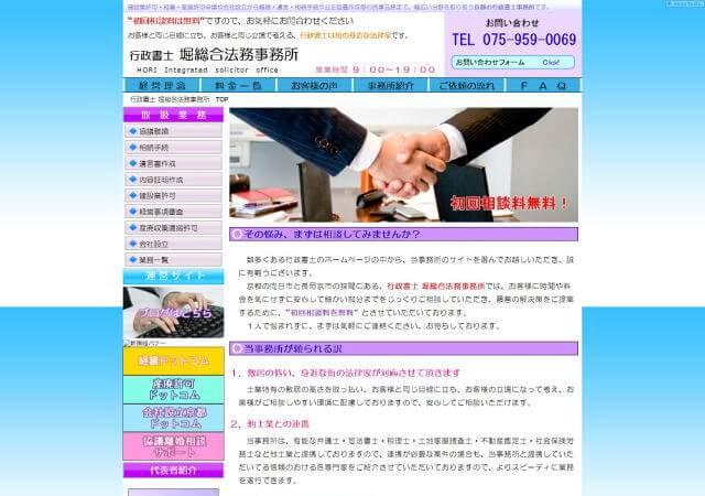 行政書士 堀総合法務事務所のホームページ