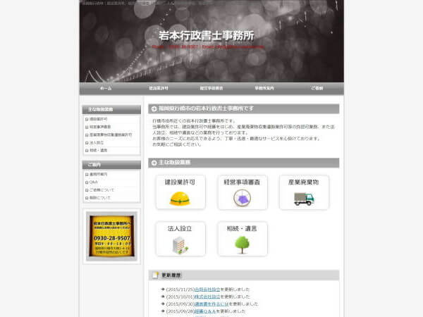 岩本行政書士事務所のホームページ