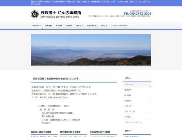 行政書士 かんの事務所のホームページ