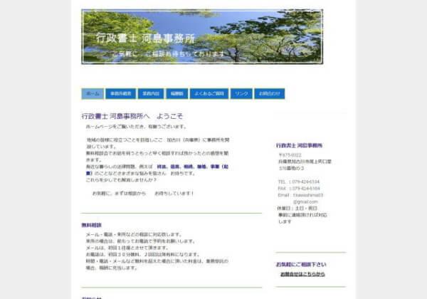 行政書士河島事務所のホームページ