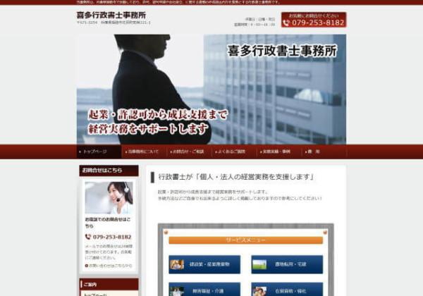 喜多行政書士事務所のホームページ