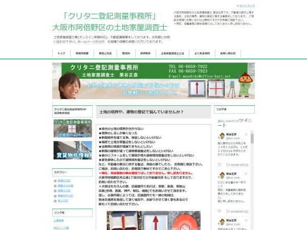 クリタニ登記測量事務所のホームページ