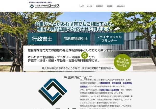 行政書士事務所ロータスのホームページ