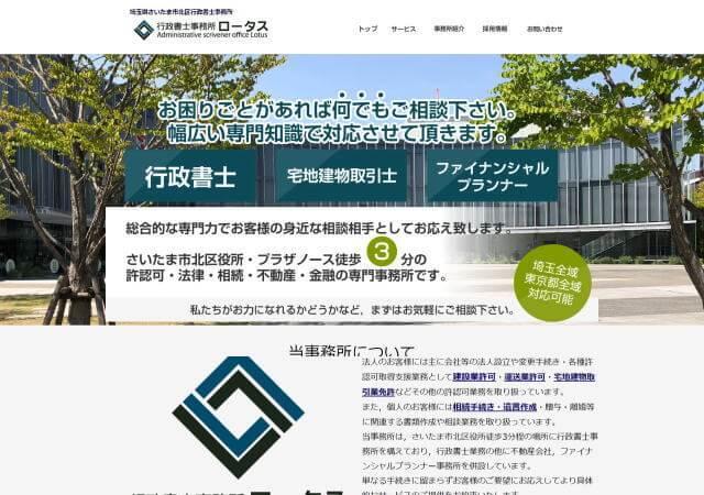 行政書士事務所ロータス(さいたま市北区)