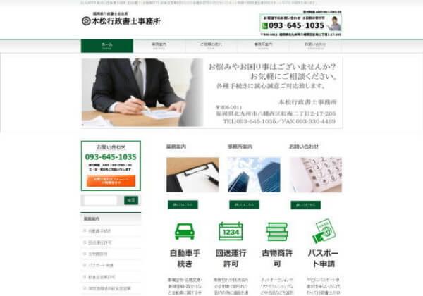本松行政書士事務所のホームページ