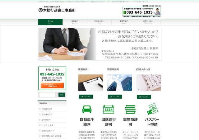 本松行政書士事務所(福岡県北九州市)