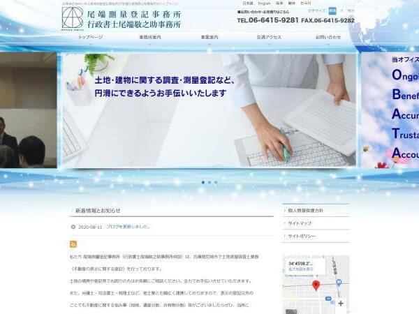 行政書士尾端敬之助事務所のホームページ