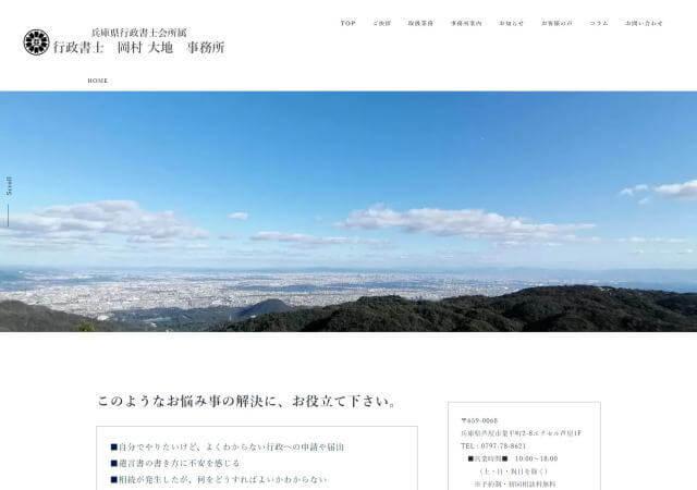 行政書士岡村大地事務所のホームページ