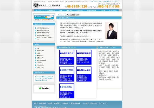 行政書士大川法務事務所のホームページ