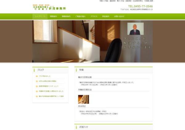 社会保険労務士 行政書士 折茂事務所のホームページ