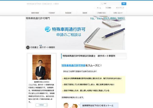 行政書士路サポート事務所のホームページ