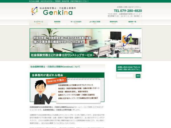 社会保険労務士・行政書士事務所Genkinaのホームページ
