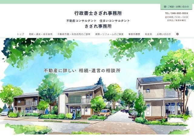 行政書士さざれ事務所のホームページ