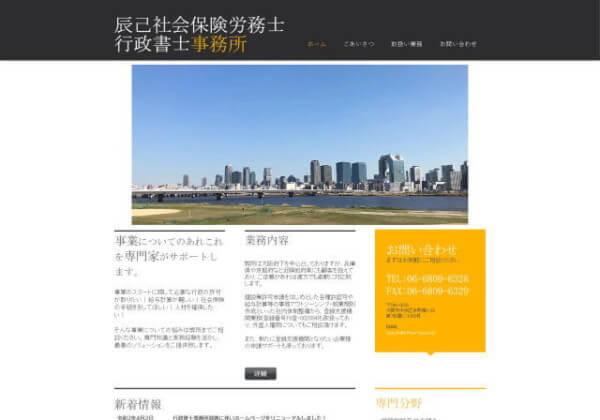 辰己社会保険労務士・行政書士事務所のホームページ