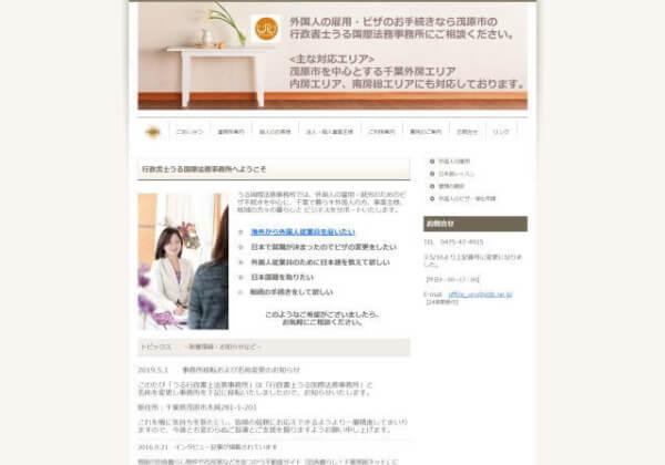 うる行政書士法務事務所のホームページ