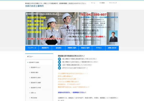 池森行政書士事務所のホームページ