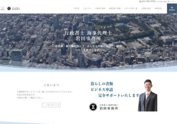 行政書士海事代理士岩田事務所のホームページ