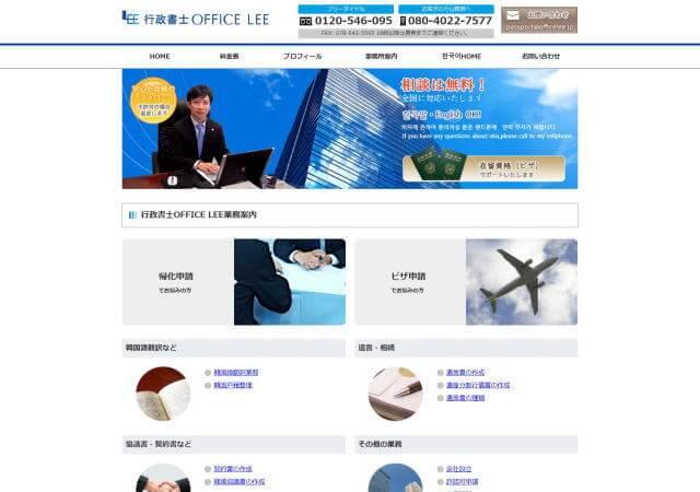 行政書士OFFICE LEEのホームページ