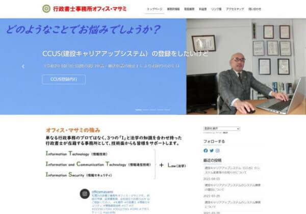 行政書士事務所オフィス・マサミのホームページ