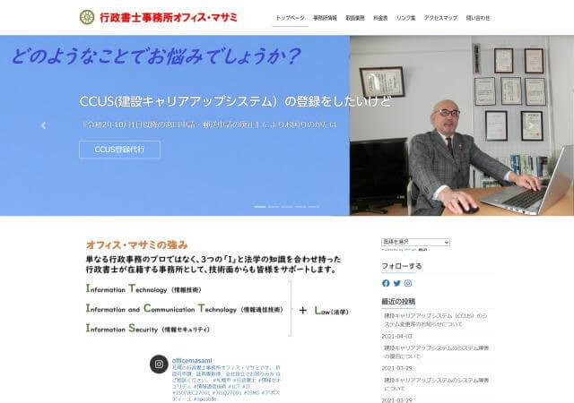 行政書士事務所オフィス・マサミ(札幌市豊平区)