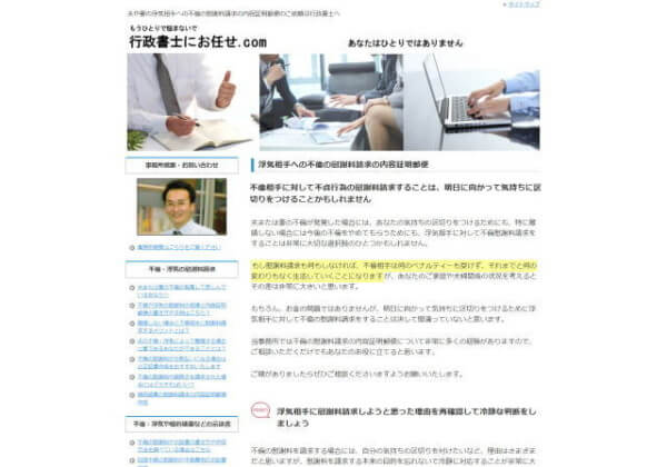 行政書士事務所 ビジョン&パートナーズのホームページ