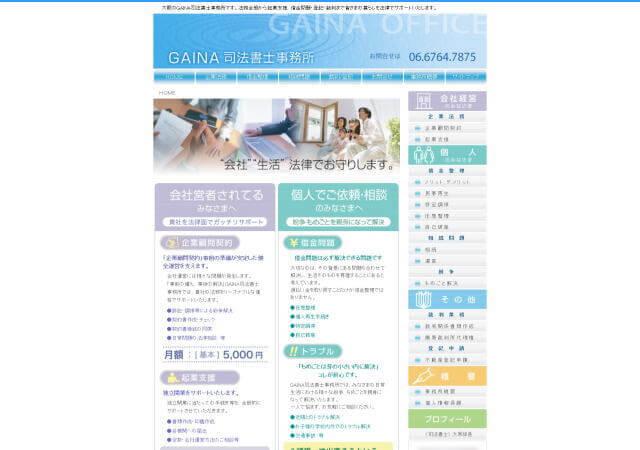 GAINA司法書士事務所のホームページ