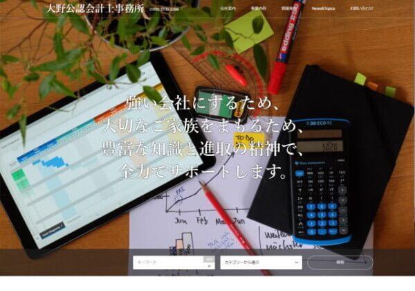 大野公認会計士事務所のホームページ
