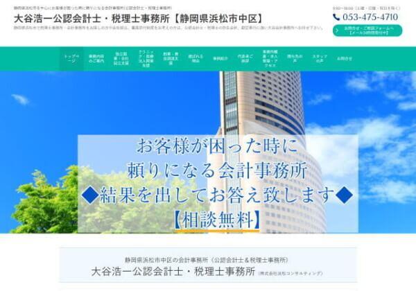 大谷浩一公認会計士・税理士事務所のホームページ