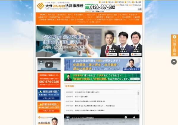 大分みんなの法律事務所(大分県大分市)のホームページ