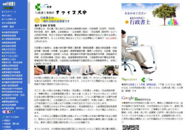 行政書士事務所「オフィス大分」のホームページ