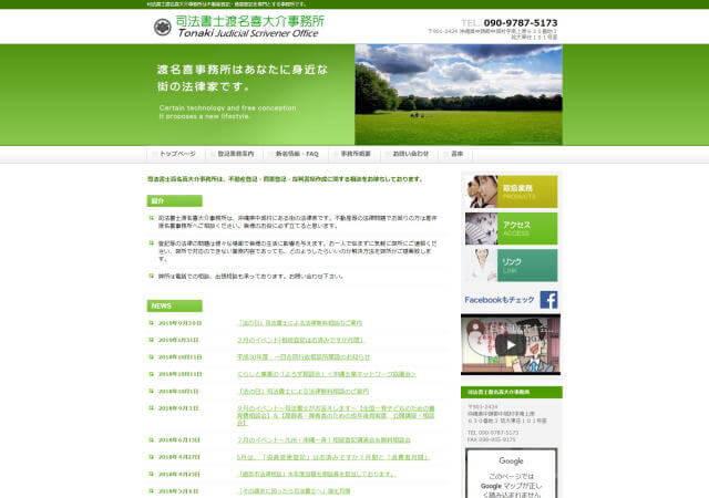 司法書士渡名喜大介事務所のホームページ