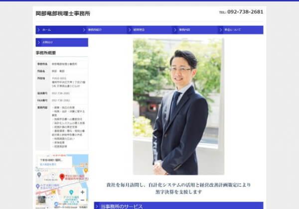 岡部竜郎税理士事務所のホームページ
