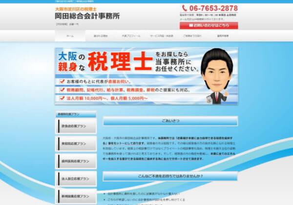 岡田総合会計事務所のホームページ