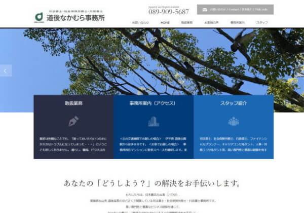 行政書士 社会保険労務士 道後法務事務所のホームページ