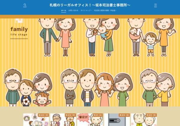 坂本司法書士事務所のホームページ