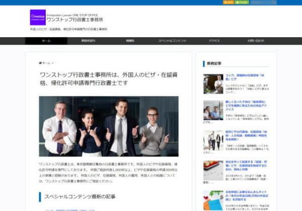 ワンストップ行政書士事務所のホームページ