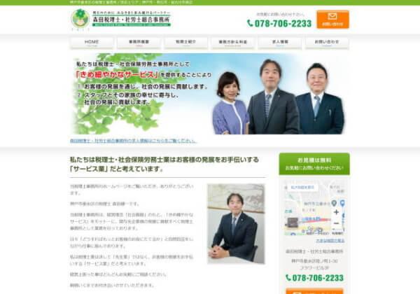 森田税理士・社労士総合事務所のホームページ