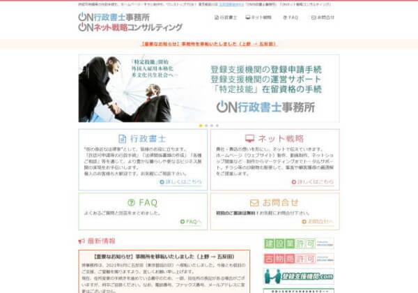 ON行政書士事務所のホームページ