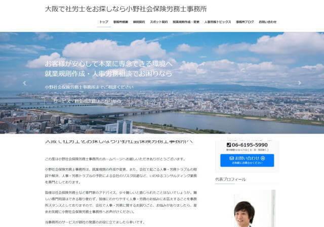 小野社会保険労務士事務所のホームページ