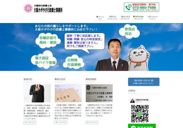 大阪かがやき行政書士事務所のホームページ
