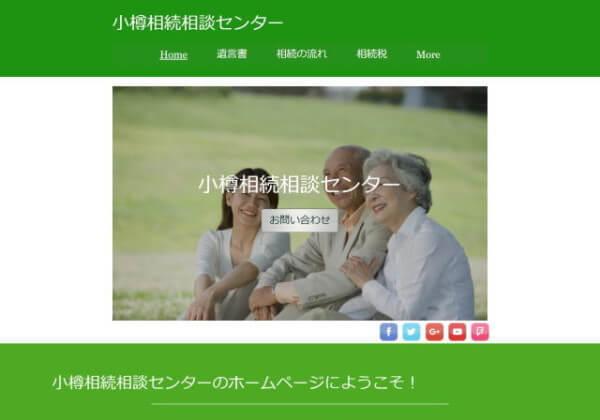 足立竹秀税理士事務所のホームページ