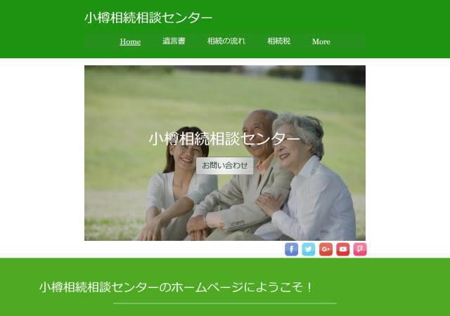 足立竹秀税理士事務所(北海道小樽市)