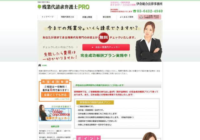 伊倉総合法律事務所のホームページ