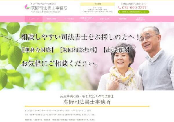 荻野司法書士事務所のホームページ