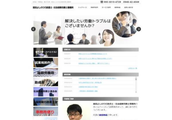 前田よしのり社会保険労務士事務所のホームページ
