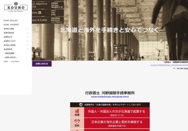 行政書士 河野国際手続事務所のホームページ