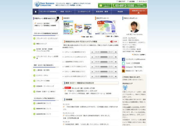株式会社 プロップビジネスコンサルティングのホームページ