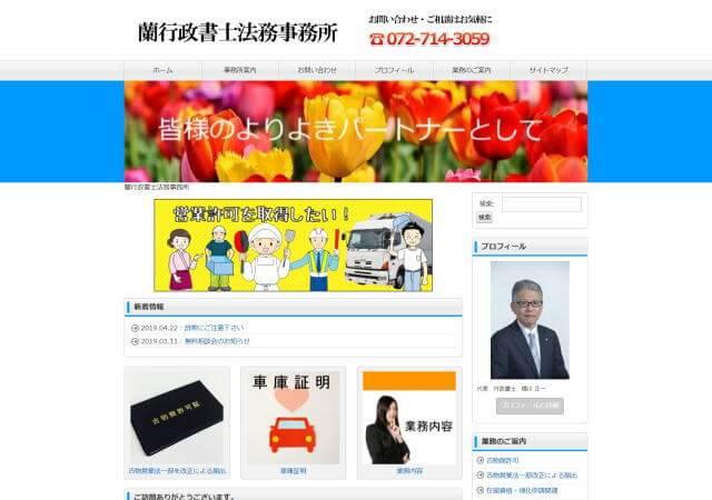 蘭行政書士法務事務所のホームページ