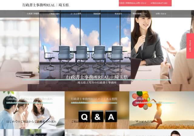 行政書士事務所REALのホームページ